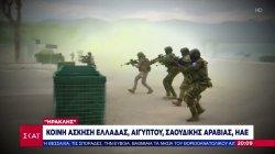 Άσκηση Ηρακλής: Καταδρομείς από Ελλάδα και άλλες 3 χώρες