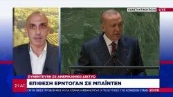 Επίθεση Ερντογάν σε Μπάιντεν
