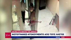 Ληστεία στο κέντρο της Αθήνας: Φωτογραφίες - ντοκουμέντο από τους ληστές
