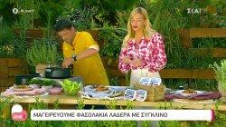 Ο chef Αλέξανδρος Παπανδρέου φτιάχνει φασολάκια λαδερά με σύγκλινο