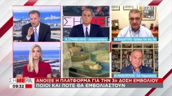 Εξαδάκτυλος - Μανωλόπουλος: Άνοιξε η πλατφόρμα για την 3η δόση  - Ποιοί και πότε θα εμβολιαστούν