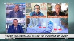 Ανδρέου - Μανωλόπουλος: Η πορεία της πανδημίας και η αύξηση των κρουσμάτων στα σχολεία