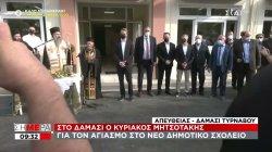 Στο Δαμάσι Τυρνάβου ο Κ. Μητσοτάκης για τον αγιασμό στο νέο δημοτικό σχολείο
