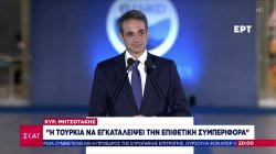 Κ. Μητσοτάκης: Η Τουρκία να εγκαταλείψει την επιθετική συμπεριφορά