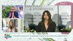 Στην Αθήνα η Μόνικα Μπελούτσι - Θα ενσαρκώσει την Μαρία Κάλλας