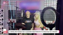 Ο Νίκος Μουτσινάς και η Ζόζεφιν ηχογραφούν το τραγούδι του τρέιλερ