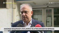 Ανακοίνωση Θεοδωρικάκου: Στους δρόμους της Αττικής επιπλέον 100 περιπολικά