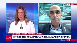 Πρόκληση με νέα τούρκικη NAVTEX