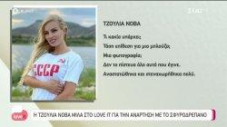 Η Τζούλια Νόβα μιλά στο Love it για την ανάρτηση με το σφυροδρέπανο