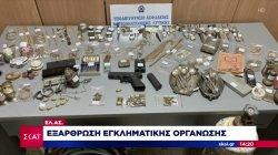 Εξάρθρωση εγκληματικής οργάνωσης