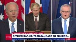 Οργή στη Γαλλία: Από τις ειδήσεις μάθαμε την συμμαχία ΗΠΑ-Βρετανίας-Αυστραλίας