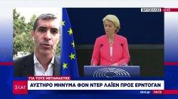 Αυστηρό μήνυμα Φον Ντερ Λάιεν προς Ερντογάν για τους μετανάστες