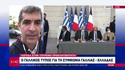 Ο γαλλικός τύπος για τη συμφωνία Γαλλίας - Ελλάδας