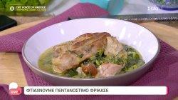 Ο chef Αλέξανδρος Παπανδρέου φτιάχνει πεντανόστιμο φρικασέ