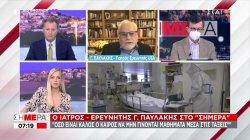 Παυλάκης-ΣΚΑΪ: Να στηθούν συνεργεία εμβολιασμού στα σχολεία- Να γίνει υποχρεωτικός για όλους