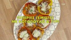 Πιπεριές γεμιστές με κοτόπουλο & τυρί