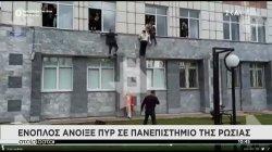Έκτακτη είδηση: Ένοπλος άνοιξε πυρ σε πανεπιστήμιο της Ρωσίας