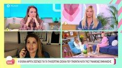 Η Έλενα Ακρίτα ξέσπασε για τα τηλεοπτικά σχόλια που γίνονται κατά της γυναικείας εμφάνισης