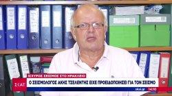 Ο σεισμολόγος Άκης Τσελέντης είχε προειδοποιήσει για τον σεισμό