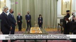 Αναλαμβάνει καθήκοντα ο Χ. Στυλιανίδης - Ορκίζεται Υπουργός Κλιματικής Κρίσης και Πολιτικής Προστασίας