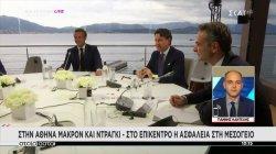 Στην Αθήνα Μακρόν και Ντράγκι, κυκλοφοριακές ρυθμίσεις για τη Σύνοδο