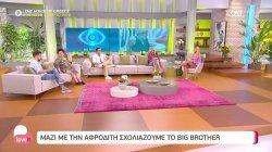 Η παρέα του Love it σχολιάζει Big Brother