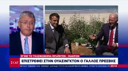 Έγινε το τηλεφώνημα Μπάιντεν - Μακρόν: Επιστρέφει στην Ουάσινγκτον ο Γάλλος πρέσβης