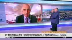 Οργή και απειλές από το Τουρκικό ΥπΕξ για την συμφωνία Ελλάδας-Γαλλίας