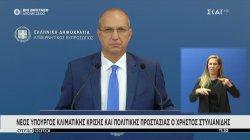 Νέος Υπουργός Κλιματικής Κρίσης και Πολιτικής Προστασίας ο Χρήστος Στυλιανίδης
