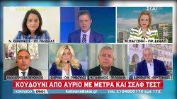 Βασιλακόπουλος σε ΣΚΑΪ: Κάθε βδομάδα ένα παιδί μπαίνει σε ΜΕΘ –Έχουμε χάσει τρία Ελληνόπουλα