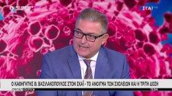 Ο Θ. Βασιλακόπουλος στον ΣΚΑΪ για το άνοιγμα των σχολείων και η τρίτη δόση