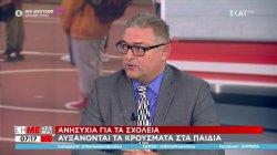 Βασιλακόπουλος σε ΣΚΑΪ: Δεν γίνεται να ρισκάρεις το ανοσοποιητικό ενός παιδιού με φυσική λοίμωξη