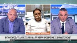 Βατόπουλος: