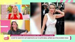 Συνομιλία με την διευθύντρια της ελληνικής Vogue Θάλεια Καραφυλλίδου απευθείας από το Μιλάνο