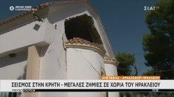 Σεισμός στην Κρήτη - Μεγάλες ζημιές σε χωριά του Ηρακλείου