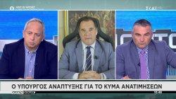 Ο Υπουργός Ανάπτυξης Άδωνις Γεωργιάδης για το κύμα ανατιμήσεων