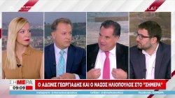 Ο Άδωνις Γεωργιάδης και ο Νάσος Ηλιόπουλος στο
