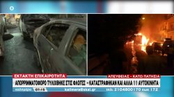 Απορριμματοφόρο τυλίχθηκε στις φλόγες στα Πατήσια