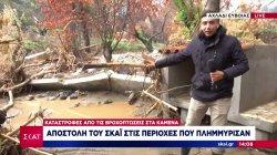 Αποστολή του ΣΚΑΪ στις περιοχές που πλημμύρισαν
