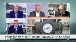 Ενεργειακή κρίση - Οι επιπτώσεις στην Ελλάδα