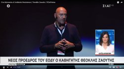 Νέος πρόεδρος του ΕΟΔΥ ο καθηγητής Θεοκλής Ζαούτης