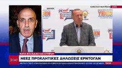 Νέες προκλητικές δηλώσεις Ερντογάν - Οικειοποιήθηκε τον δικέφαλο αετό του Βυζαντίου