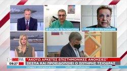 Εξαδάχτυλος - Γιαμαρέλλου για τους εμβολιασμούς και τα όσα δήλωσε ο Σωτήρης Τσιόδρας