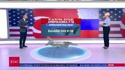 Αποκλειστικό: Η Άγκυρα ζητάει αμερικάνικα F-16