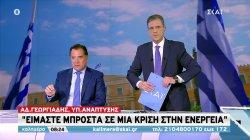 Γεωργιάδης: Ενδεχόμενο παράτασης των μέτρων για ενέργεια - Δεν έχουμε φαινόμενα αισχροκέρδειας