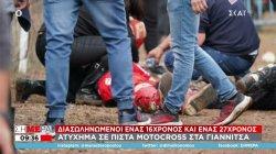 Ατύχημα σε πίστα motocross στα Γιαννιτσά