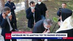 Γρεβενά: Ο Μητροπολίτης κατέβαζε με το δάχτυλο τις μάσκες επισήμων για να φιλήσουν τον Σταυρό