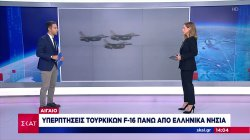 Υπερπτήσεις τούρκικων F-16 πάνω από τα ελληνικά νησιά