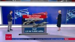 Νέες τουρκικές προκλήσεις από δύο F-16