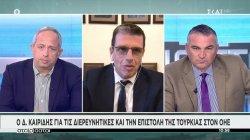 Ο Δ. Καιρίδης για τις διερευνητικές και την αποστολή της Τουρκίας στον ΟΗΕ